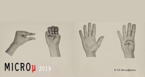 IMMF 2019: «Μικρός» Κινηματογράφος σε ζωντανή σύνδεση - Στις κάλπες τον Οκτώβριο