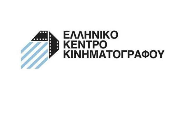 Ανακοίνωση του νέου Διοικητικού Συμβουλίου του Ελληνικού Κέντρου Κινηματογράφου