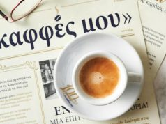 Καφεκοπτεία Λουμίδη: 3 μοναδικά χαρμάνια espresso που θα σας ταξιδέψουν