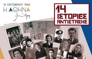 Οκτώβριος 1944. Η Αθήνα ελεύθερη Οκτώβριος 2019. Η Αθήνα γιορτάζει και τιμά την Ιστορία της