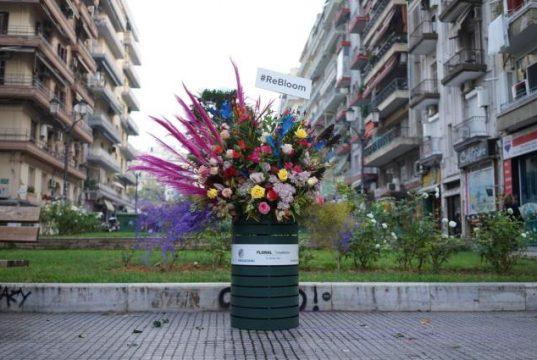 Thessaloniki #ReBloom
