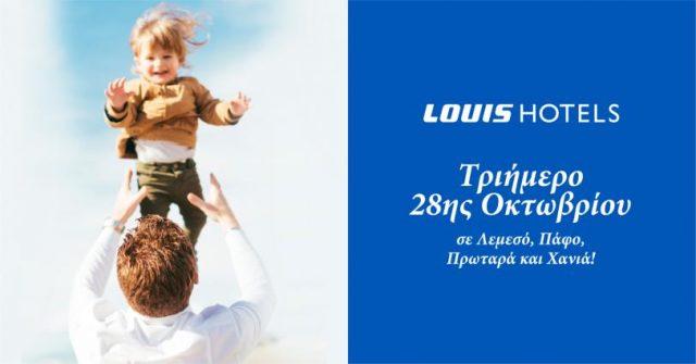 Μίνι-αποδράσεις για το τριήμερο της 28ης Οκτωβρίου στα ξενοδοχεία της Louis Hotels