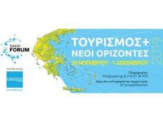 Υπό την αιγίδα του ΕΟΤ το Forum «Τουρισμός και Νέοι Ορίζοντες», που διοργανώνει ο Σύνδεσμος Αποφοίτων Σχολής Μωραΐτη (ΣΑΣΜ)