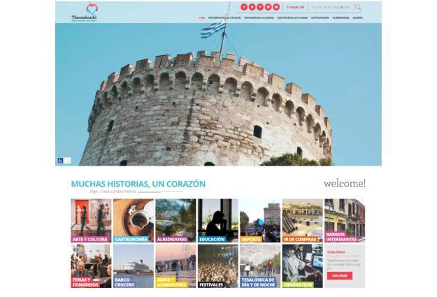 Τα ισπανικά είναι πλέον η έβδομη γλώσσα που «μιλάει» το επίσημο portal του Οργανισμού Τουρισμού Θεσσαλονίκης