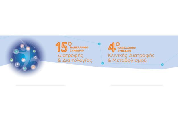 15ο Πανελλήνιο Συνέδριο Διατροφής – Διαιτολογίας και 4ο Πανελλήνιο Συνέδριο Κλινικής Διατροφής & Μεταβολισμού