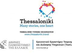 Εντατικές διαβουλεύσεις για το σχέδιο τουριστικού μάρκετινγκ της Θεσσαλονίκης από το Διεθνές Πανεπιστήμιο και τον Οργανισμό Τουρισμού