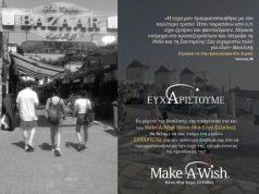"""Η Celestyal Cruises ταξίδεψε τα παιδιά του «Make-A-Wish», στο ελληνικό καλοκαίρι! Celestyal Cruises took """"Make-A-Wish"""" children to a Greek summer cruise!"""