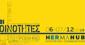 Περισσότεροι από 30 Σύλλογοι στο Συνέδριο HerMa HUB: Οι κοινότητες στο προσκήνιο