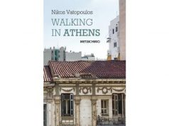 Walking in Athens - Παρουσίαση του βιβλίου του Νίκου Βατόπουλου