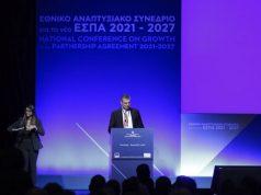 Εθνικό Αναπτυξιακό συνέδριο για τη νέα προγραμματική περίοδο 2021 – 2027
