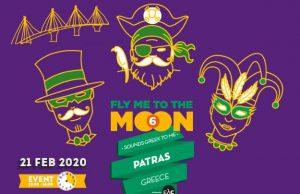 Το διάσημο Πατρινό καρναβάλι στο αεροδρόμιο της Αθήνας!