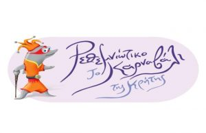 Με μεγάλη επιτυχία συνεχίζονται οι εκδηλώσεις του Ρεθεμνιώτικου Καρναβαλιού