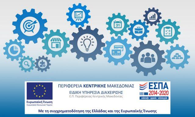 Κατάρτιση, συμβουλευτική και πιστοποίηση στον τουρισμό για 60 ανέργους, στη ΣΒΑΑ της Μητροπολιτικής Ενότητας Θεσσαλονίκης