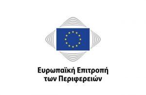 Έκτακτος Ευρωπαϊκός Μηχανισμός Υγείας