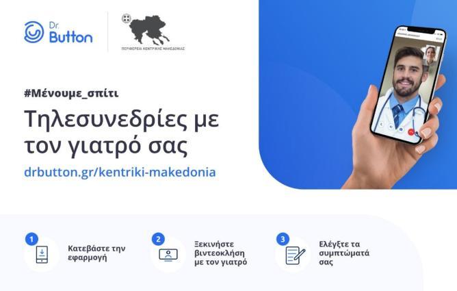 Με τη νέα δωρεάν υπηρεσία τηλεϊατρικής της Περιφέρειας Κεντρικής Μακεδονίας φέρνουμε το γιατρό σε κάθε σπίτι για κάθε πολίτη