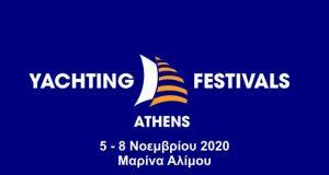 5 - 8 Νοεμβρίου 2020 το Yachting Festival