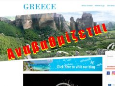 Το www.visitgreece.gr αναβαθμίζεται - Προκηρύχθηκε ο διαγωνισμός