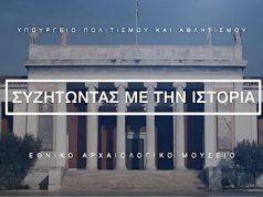 Συζητώντας με την Ιστορία - 5 + 4 Θησαυροί στο Εθνικό Αρχαιολογικό Μουσείο