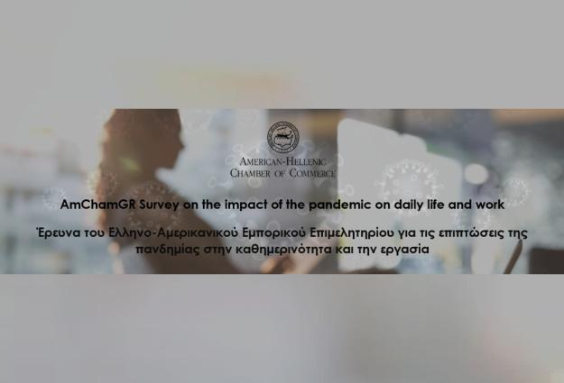 Νέα έρευνα του Ελληνο-Αμερικανικού Εμπορικού Επιμελητηρίου για τις επιπτώσεις του COVID-19 στην καθημερινότητα και την εργασία