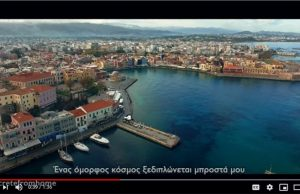 CretefromHome για την στήριξη του κρητικού τουρισμού - Νέο βίντεο και ιστότοπος της Περιφέρειας Κρήτης