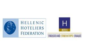 Προτάσεις ΠΟΞ και ΞΕΕ για τη στήριξη των ξενοδοχειακών επιχειρήσεων