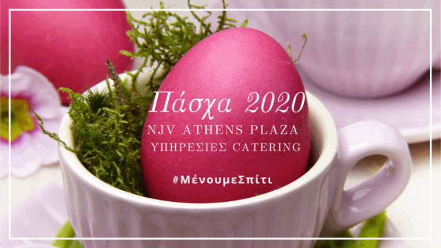 Με τις υπηρεσίες catering του NJV Athens Plaza απολαμβάνετε σπίτι σας σπιτικές Πασχαλινές γεύσεις