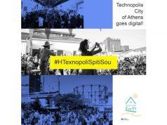 Ο Δήμος Αθηναίων φέρνει τον πολιτισμό στο σπίτι σας!