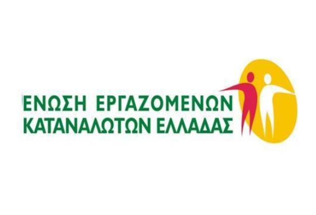 Ένωση Εργαζομένων Καταναλωτών Ελλάδας