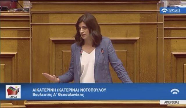 Κατερίνα Νοτοπούλου