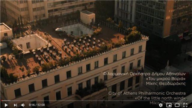 Το Δημαρχείο Αθηνών υποδέχεται την Ευρωπαϊκή Ημέρα Μουσικής με τα Μουσικά Σύνολα του Δήμου Αθηναίων