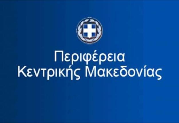 Περιφέρειας Κεντρικής Μακεδονίας (ΠΚΜ)