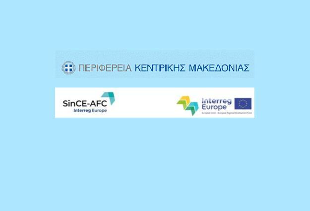 Περιφέρεια Κεντρικής Μακεδονίας SinCE-AFC