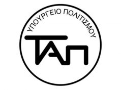 Ταμείο Αρχαιολογικών Πόρων και Απαλλοτριώσεων (ΤΑΠ)