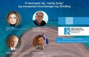 Η Ελλάδα, μετά την πετυχημένη υγειονομική διαχείριση, να γίνει παράδειγμα ποιότητας και «καλής ζωής»