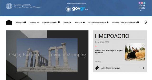DigitalCulture: Η νέα ψηφιακή δεξαμενή για τον Πολιτισμό