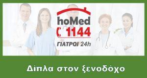 Ανοίγουν τα ξενοδοχεία με απαραίτητη… Ιατρική Επίβλεψη!