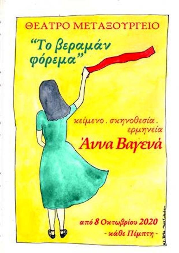 «Το Βεραμάν Φόρεμα» κείμενο και σκηνοθεσία της Άννας Βαγενά. Πρεμιέρα 8 Οκτωβρίου
