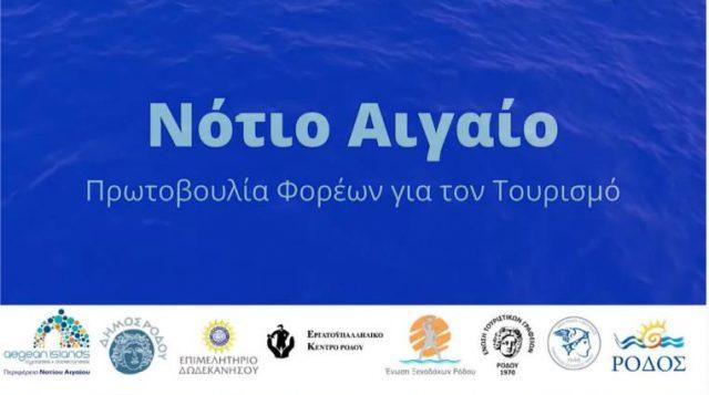 Το βίντεο της Πρωτοβουλίας Ν. Αιγαίου για την Παγκόσμια Ημέρα Τουρισμού
