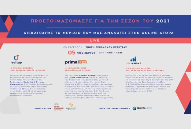 Ένωση Ξενοδόχων Κέρκυρας: διαδικτυακή εκδήλωση - Προετοιμαζόμαστε για την σεζόν του 2021, διεκδικούμε το μερίδιο που μας αναλογεί στην Online αγορά