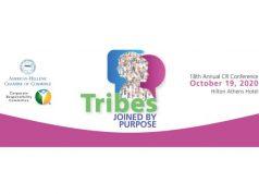 18ο Ετήσιο Συνέδριο Εταιρικής Υπευθυνότητας του Ελληνο-Αμερικανικού Εμπορικού Επιμελητηρίου