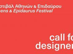 Πρόσκληση εκδήλωσης ενδιαφέροντος για τον σχεδιασμό εταιρικής ταυτότητας του Φεστιβάλ Αθηνών & Επιδαύρου