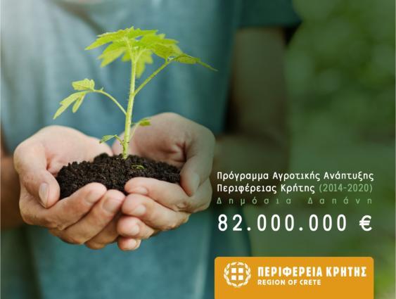 2.800 επενδύσεις στην Κρήτη από το πρόγραμμα Αγροτικής Ανάπτυξης της Περιφέρειας Κρήτης (2014-2020)
