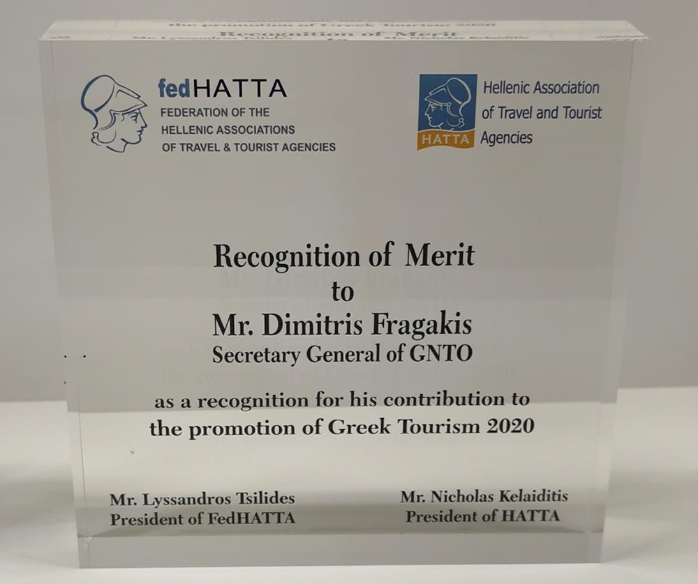 Τιμητική βράβευση στον Γενικό Γραμματέα του Ελληνικού Οργανισμού Τουρισμού κ. Δ. Φραγκάκη