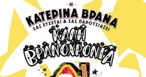 New year's special comedy: Η Κατερίνα Βρανά σάς εύχεται «Καλή Βρανοχρονιά»   LIVE STREAMING