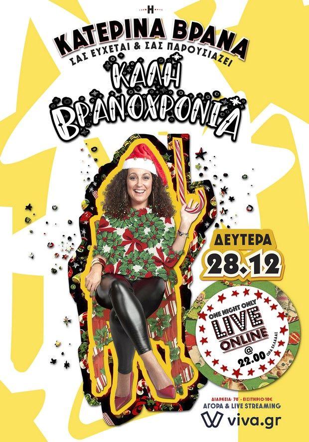 New year's special comedy: Η Κατερίνα Βρανά σάς εύχεται «Καλή Βρανοχρονιά» | LIVE STREAMING