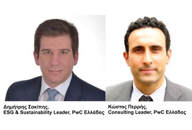 Συμβολή της PwC Ελλάδας για το σχεδιασμό στρατηγικών και την βελτίωση επιδόσεων σε θέματα ESG και κλιματικής αλλαγής με σκοπό την βελτίωση της συνολικής αξίας των επιχειρήσεων