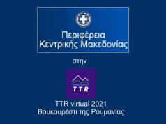 """H Περιφέρεια Κεντρικής Μακεδονίας στη διεθνή διαδικτυακή τουριστική έκθεση """"TTR virtual 2021"""" στο Βουκουρέστι"""