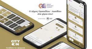 Σε λειτουργία η εφαρμογή στο κινητό City On από το Δήμο Οροπεδίου Λασιθίου