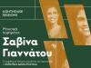 Lighthouse Sessions: Σαβίνα Γιαννάτου | Cosmos: Οι Μουσικοί της Καμεράτα-Γιώργος Πέτρου / Μότσαρτ σε όργανα εποχής