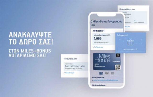 Η AEGEAN συνεχίζει να βελτιώνει τις υπηρεσίες της και να προετοιμάζεται για την επόμενη μέρα των ταξιδιών, με ένα νέο ψηφιακό περιβάλλον για τα Miles+Bonus μέλη της